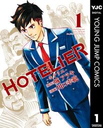HOTELIER―ホテリエ― 1