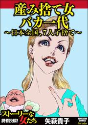 産み捨て女バカ一代~日本全国、7人子捨て~