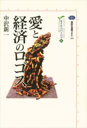愛と経済のロゴス カイエ・ソバージュ(3)