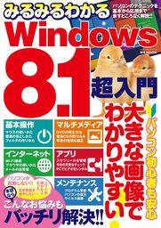 みるみるわかるWindows8.1超入門