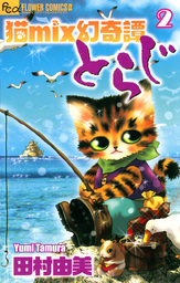 猫mix幻奇譚とらじ(2)【期間限定 無料お試し版】