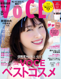 VOCE (ヴォーチェ) 2019年 8月号