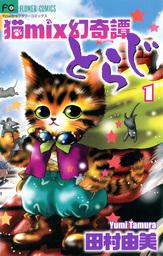 猫mix幻奇譚とらじ(1)【期間限定 無料お試し版】