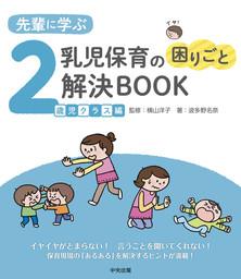先輩に学ぶ 乳児保育の困りごと解決BOOK 2歳児クラス編