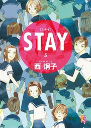STAY【マイクロ】(5)