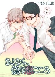 さよなら、偽り恋ごころ(3)