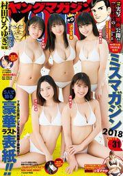 ヤングマガジン 2019年31号 [2019年7月1日発売]