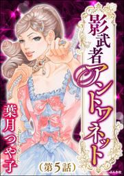 影武者アントワネット(分冊版) 【第5話】