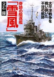 奇跡の駆逐艦「雪風」 太平洋戦争を戦い抜いた不沈の航跡