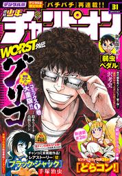 週刊少年チャンピオン2019年31号