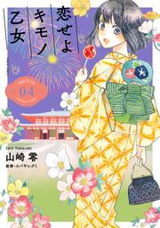 恋せよキモノ乙女 4巻