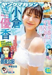 ヤングマガジン 2019年32号 [2019年7月8日発売]