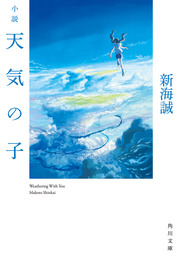 【期間限定・電子特典付き】小説 天気の子