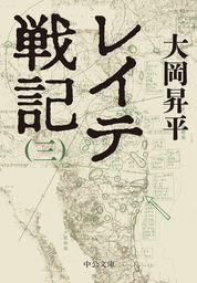 レイテ戦記(三)