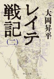 レイテ戦記(二)