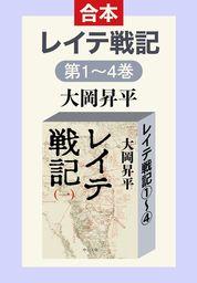 レイテ戦記(全四巻合本)