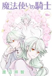 花丸漫画 魔法使いの騎士 第18話
