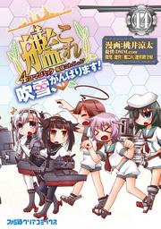 艦隊これくしょん -艦これ- 4コマコミック 吹雪、がんばります!(14)