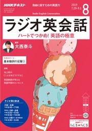 NHKラジオ ラジオ英会話 2019年8月号