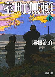 室町無頼(下)(新潮文庫)