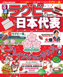 るるぶラグビー日本代表