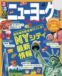 るるぶニューヨーク(2020年版)