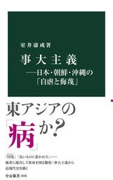 事大主義―日本・朝鮮・沖縄の「自虐と侮蔑」