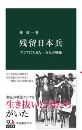 残留日本兵 アジアに生きた一万人の戦後