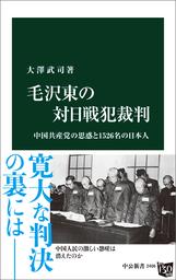 毛沢東の対日戦犯裁判 中国共産党の思惑と1526名の日本人