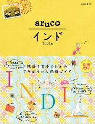 地球の歩き方 aruco05 インド