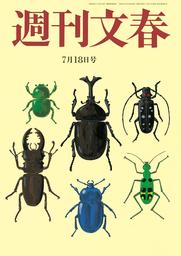 週刊文春 7月18日号