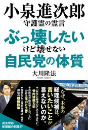 小泉進次郎守護霊の霊言 ぶっ壊したいけど壊せない自民党の体質
