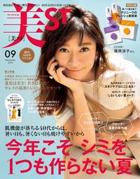 美ST(ビスト) 2019年 9月号