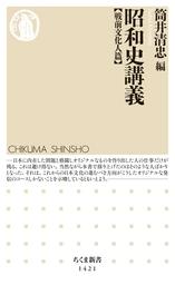 昭和史講義【戦前文化人篇】