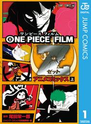 ONE PIECE FILM Z アニメコミックス 上