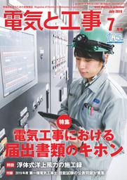 電気と工事2019年7月号