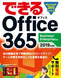 できる Office 365 Business/Enterprise対応 2019年度版