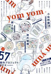 yom yom vol.57(2019年8月号)[雑誌]