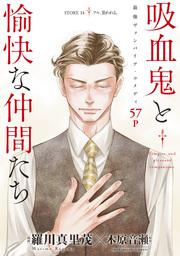 花ゆめAi 吸血鬼と愉快な仲間たち story14