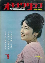 オキナワグラフ 1963年9月号 戦後沖縄の歴史とともに歩み続ける写真誌