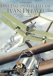 ONE DAY IN THE LIFE OF IVAN DEJAVU【期間限定 試し読み増量版】