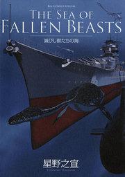 滅びし獣たちの海(BC版)【期間限定 試し読み増量版】