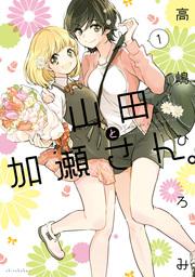 山田と加瀬さん。(1)