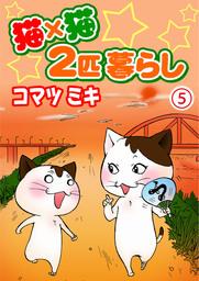 猫×猫2匹暮らし5