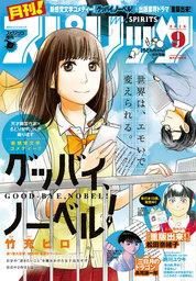 月刊!スピリッツ 2019年9月号(2019年7月26日発売号)