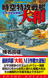 時空特攻戦艦大和 太平洋完全制覇