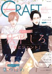 CRAFT vol.81 【期間限定】