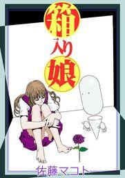 箱入り娘(1)