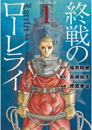 【期間限定 試し読み増量版】終戦のローレライ(1)