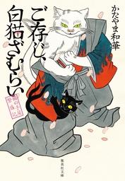 ご存じ、白猫ざむらい 猫の手屋繁盛記